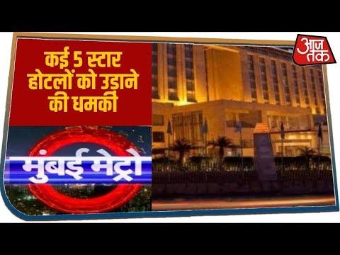 Mumbai के कई 5 स्टार होटलों को उड़ाने की धमकी । Mumbai Metro