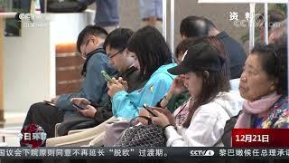 [今日环球]银保监会三项政策措施支持澳门经济发展| CCTV中文国际