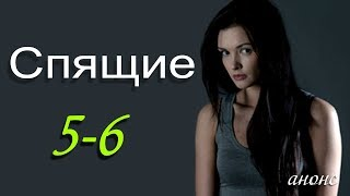 Спящие 5-6 серия / Русские фильмы 2017 - Первый канал #анонс Наше кино