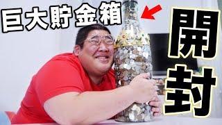 1年間巨大コーラ貯金箱に満タンに貯めたら衝撃の金額に!!!