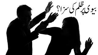 Bivi Par Hony Waly Zulam Ki Islam Mai Saza   Sony Snap