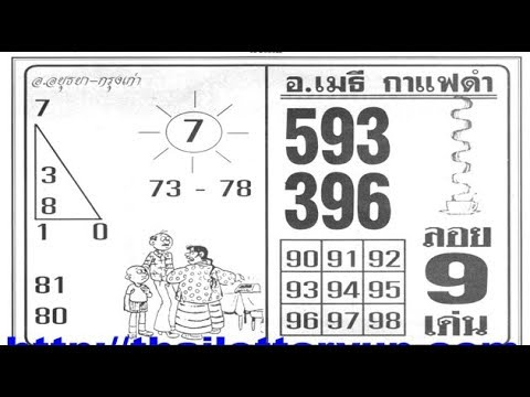 Thailand lottery 4pc 16-5-2019.