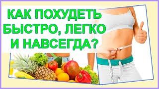 постер к видео Как похудеть? Правильное питание Диета и похудение Суть правильного питания Сколько пить воды в день