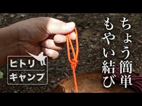 【 ロープワーク 】さらに簡単もやい結び と キャンプで役立つ結び方 編。
