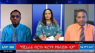 "Ethio 360 Zare Men Ale  ""የጄኔራል ብርሃኑ ፍርሃት የወለደው ዛቻ"" Thursday  Sep 24, 2020"