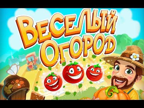 Игра веселый огород три в ряд в Вконтакте