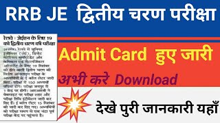 RRB JE CBT 2 ADMIT CARD 2019JE STAGE 2 EXAM DATE, HALL TICKET ZONE WISE DOWNLOAD RRBCDG.GOV.IN