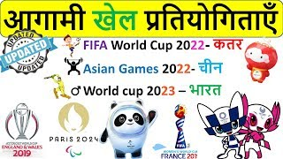Cover images आगामी खेल प्रतियोगिता | agami khel pratiyogita | Upcoming Sports Events |Sports Current Affairs 2020
