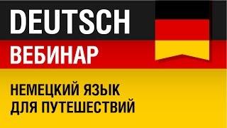 Немецкий язык для путешествий. Вебинар speakASAP