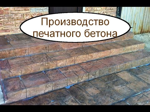 Декоративный бетон бизнес идея производство этикетки бизнес план