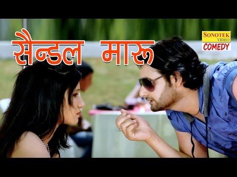 Sandal Maru || सैंडल मारू || Vijay Verma || New Funny Comedy New Funny New 2017