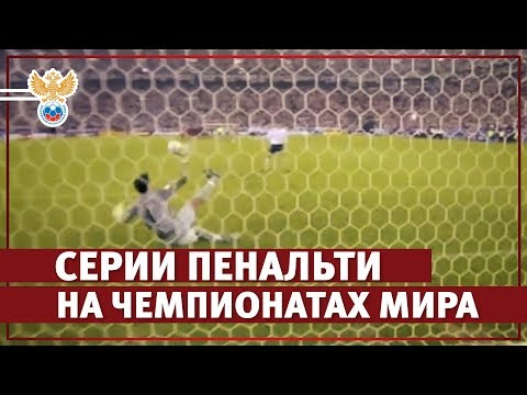 Серии пенальти на чемпионатах мира | РФС ТВ