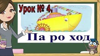 Учимся читать. Читаем по слогам. Складываем из слогов слова. Урок № 4. (Обучение чтению)