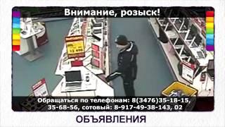 Внимание, розыск!(Отдел МВД России по городу Салавату разыскивает мужчину, который совершил тайное хищение планшета в магази..., 2014-12-05T07:57:53.000Z)