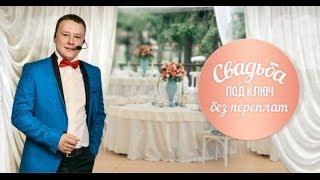 Ведущий на свадьбу и юбилей в Белгороде - Павел Бушуев