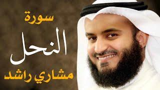 سورة النحل مشاري راشد العفاسي