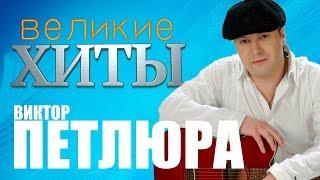 Виктор ПЕТЛЮРА Великие Хиты