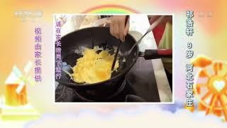 [我们在一起]我是小厨师之炒鸡蛋| CCTV少儿