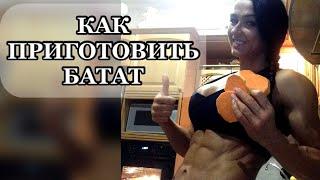 Как приготовить ямс (батат, патат, сладкая картошка)