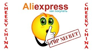 Как успеть купить в Почти Даром на AliExpress / Раздел Почти Даром Aliexpress / Шок Горящие товары(, 2015-06-03T10:32:26.000Z)