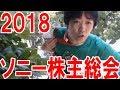 【2018】ソニー株主総会レポート!新社長は地味だった…!【SONY】【ピョコタン】