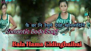Bala hama gidingbai nwngkhou nuwa // बाला हामा गिदिं बायबाय नोंखौ नुवा