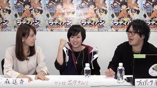 アニメ「ラディアン」のスタートを記念して10月6日に生配信された、プロ...