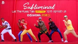 Ido Shoam REMIX (Afro Trap) סאבלימינל - תן למוזיקה לדבר
