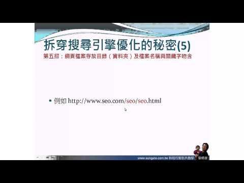 SEO不變定律-5 網頁檔名及存放目錄名(seo教學-搜尋引擎優化)