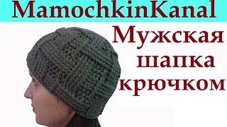 Мужская шапка Вязание крючком для начинающих Mens crochet hat
