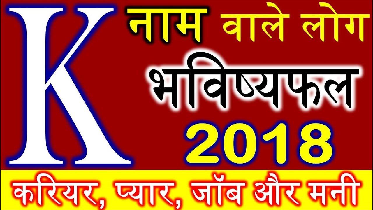 K Name People Horoscope Rashifal or Bhavishyfal 2018 K नाम वाले लोग राशिफल  2018