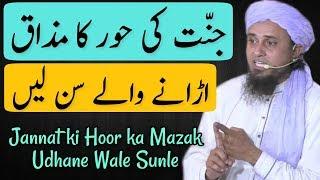 Susral walon ke kharche par palne wale damad | mufti tariq masood