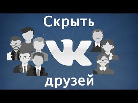 Как посмотреть скрытых друзей ВКонтакте у друга