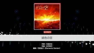 『緋色の空』Roselia(難易度:EXPERT)【ガルパ プレイ動画】