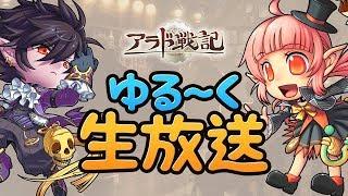 【第19回】アラド戦記ゆる~く生放送