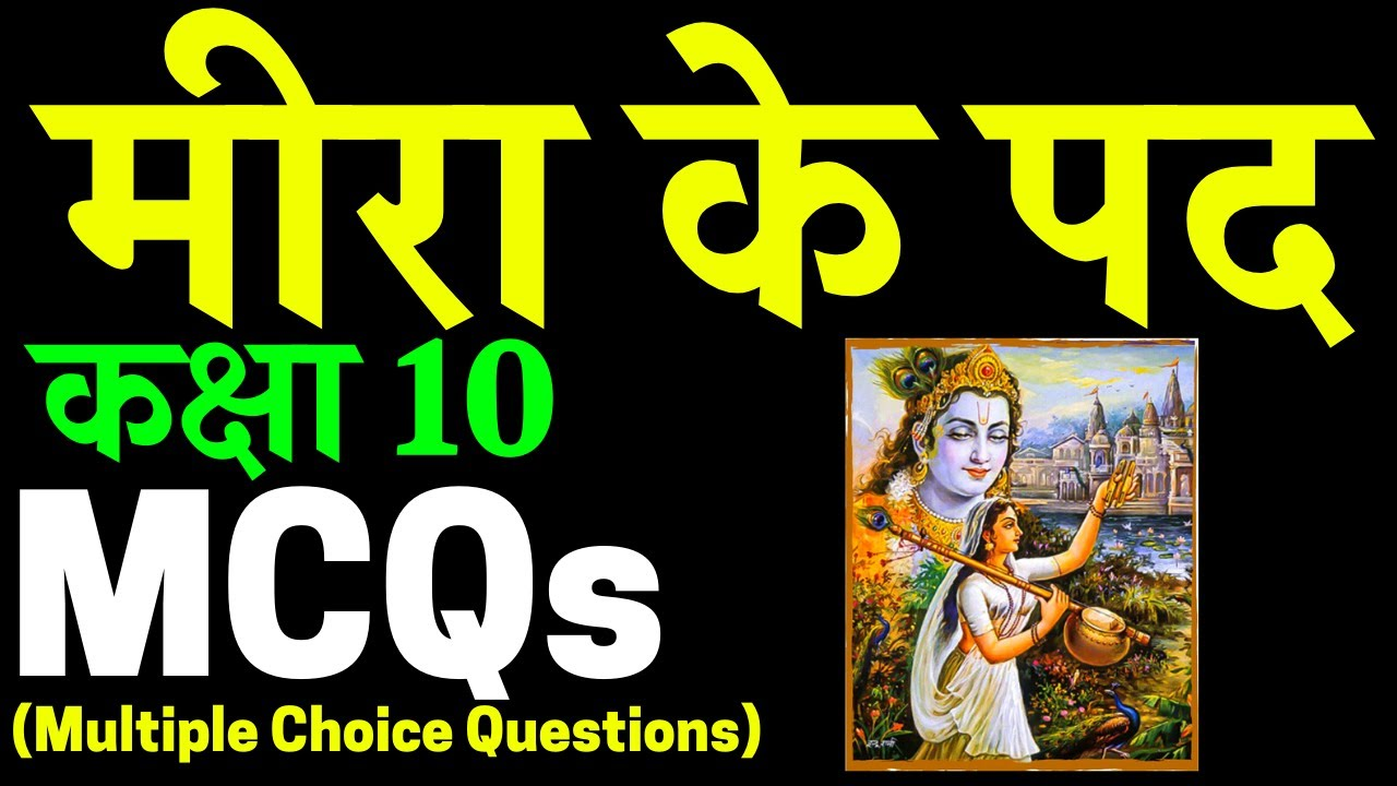 Download Meera Ke Pad Class 10 MCQ (Multiple Choice Questions) | मीरा के पद | CBSE | NCERT | Sparsh