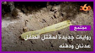 شهود يروون تفاصيل جديدة حول مقتل الطفل عدنان بطنجة