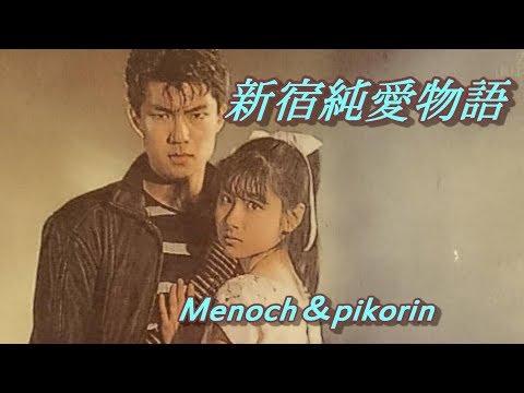 【二人で歌ってみた】新宿純愛物語♪Menoch&pikorin【仲村トオル・一条寺美奈】