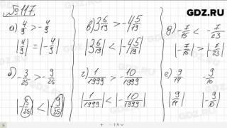 № 117 - Математика 6 класс Зубарева