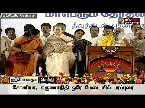 Karunanidhi Speech at Election Campaign in Chennai