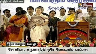 Live: Karunanidhi speech in election campaign at Chennai latest video news 05-05-2016