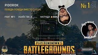 SNAILKICK ЗАНЯЛ ТОП 1 В PUBG | PlayerUnknown