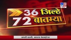 36 जिल्हे 72 बातम्या | 18 April 2020 -TV9