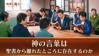 ゴスペル キリスト教映画「呪縛を解く」抜粋シーン(3)神の言葉は聖書から離れたところに存在するのか