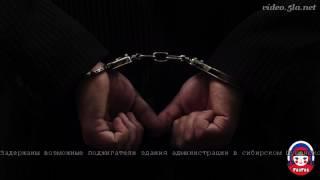 Задержаны возможные поджигатели здания администрации в сибирском Шушенском(КРАСНОЯРСК, 5 окт — РИА Новости. Оперативники задержали троих подозреваемых в избиении сторожа и поджоге..., 2016-10-06T03:56:30.000Z)