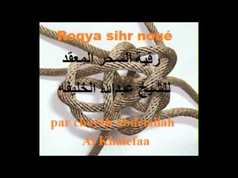roqya sihr mp3