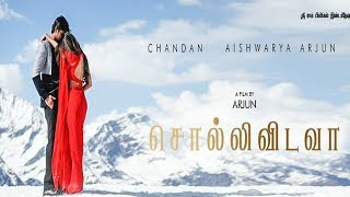 Arjun's Daughter acting in new movie