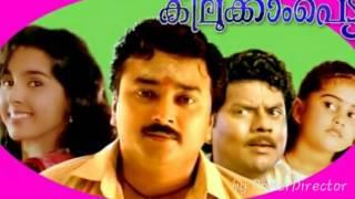Pachakarikaya Thattil HD-Kilukampetti