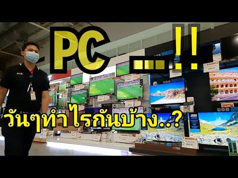 PC กับการทำงานใน มุมมองที่ คุณอาจจะยังไม่เคยเห็น