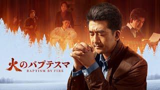 クリスチャン映画「火のバプテスマ」予告編 日本語吹き替え